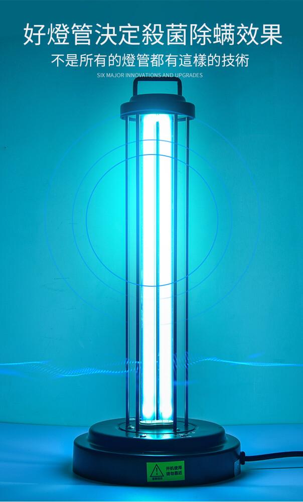 【台灣現貨】消毒燈 管家用殺菌燈 除蟎幼兒園室內移動式滅菌燈 紫光燈 防疫用品