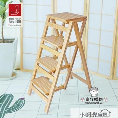 梯子 實木家用多功能折疊梯子三步梯椅梯凳室內登高梯木梯子置物架 【3C精品閣】~ (5.1折)
