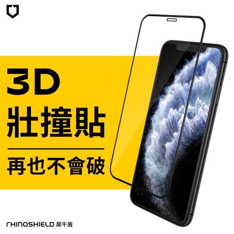 犀牛盾iphone 12系列 3d 壯撞貼/耐衝擊手機保護貼