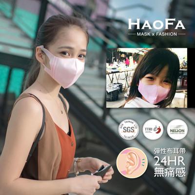 【HAOFA x MASK】 3D 無痛感立體口罩 (粉彩親子款)(100片裝) (3.8折)