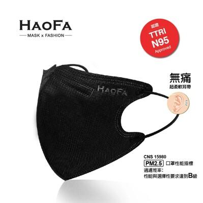 【HAOFA】 平價N95 3D五層式氣密型立體口罩 (霧黑款) (3.4折)