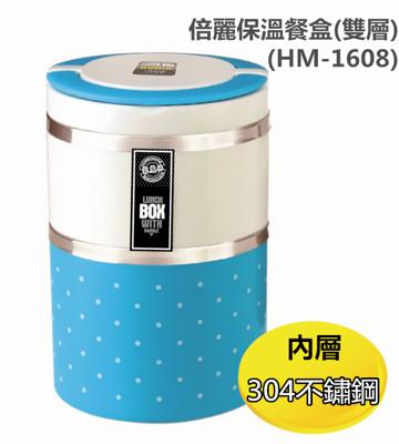 【家魔仕】倍麗不鏽鋼手提保溫餐盒930ml(雙層HM-1608) (7.2折)
