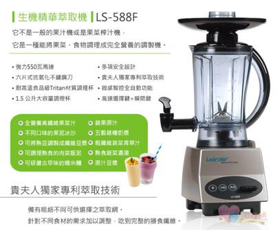 淘禮網 LS-588F 貴夫人生機精華萃取機 (8.3折)