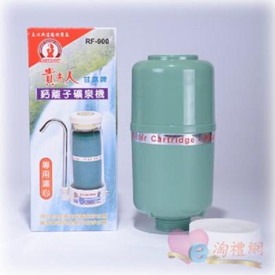 淘禮網 RF-900 貴夫人鈣離子礦泉機(專用濾心)加贈高份子過濾棉 (9.3折)