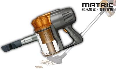 淘禮網 MG-VC0402 【日本松木MATRIC】 手持強效氣旋吸塵器 ※加贈貴夫人頂級特殊鋼廚刀 (8.5折)