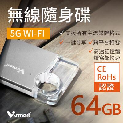 攜帶式迷你雲 5g wi-fi 無線隨身碟 64gb-銀色 (8.5折)