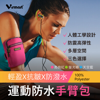 【V-smart】多功能運動防水手臂包(三色)