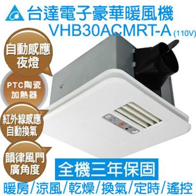 台達電子豪華300暖風機(韻律風門) 遙控110V VHB30ACMRT-A (6.9折)