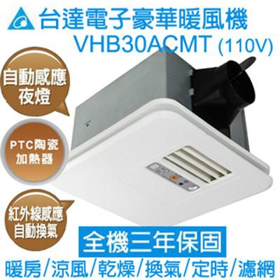 台達電子豪華300暖風機(九合一) 線控110V VHB30ACMT (8折)