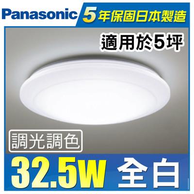 Panasonic 國際牌 LED 第四代 調光調色遙控燈 LGC31102A09 全白 32.5W (4.8折)