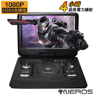 NEROS 終極戰士 13.3吋 多格式1080-DVD播放機(4小時) (7.5折)
