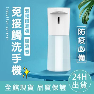【防疫現貨,可壁掛】500ml免接觸洗手機 酒精噴霧機 消毒液噴霧器 酒精噴霧瓶 手部消毒機 大容量