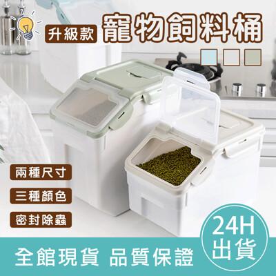 【15kg大款】超大容量寵物飼料桶 米桶 儲物桶 乾糧桶 貓砂桶 寵物零食桶 (8.4折)