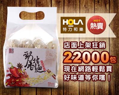 【一食之選】勁香拌麵-成都麻辣/北京炸醬/廣東醬燒 (4.1折)