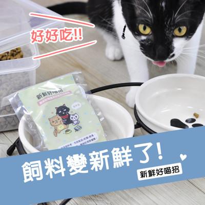 寵物飼料保鮮活性碳 (5.6折)