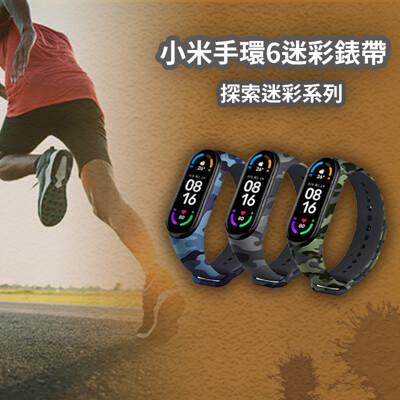 小米手環6 迷彩錶帶+保護貼*2 (3.1折)