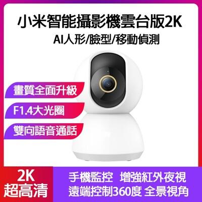 小米智能攝影機雲台版2K (8.7折)