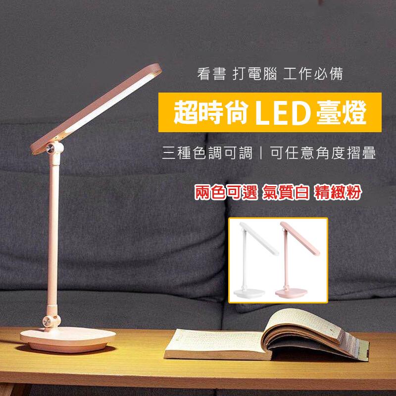 s+ 生活時尚led檯燈