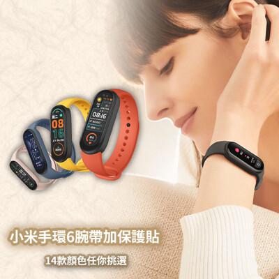 小米手環6 純色錶帶+保護貼*2 (2.1折)