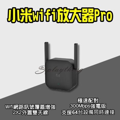 小米Wifi放大器pro (5.6折)