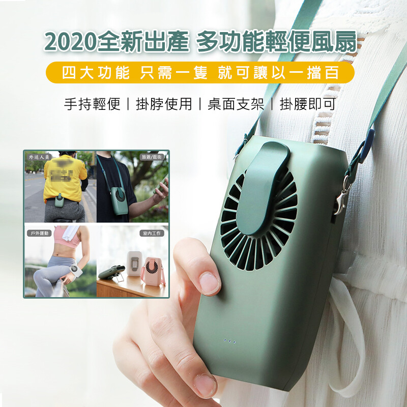 s+ 生活2020全新出產 多功能輕便usb風扇