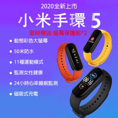 【S+ 小米】【父親節首選】【2020全新超殺破盤】小米手環5 (贈送水凝膜*2+錶帶)(14色) (3.2折)