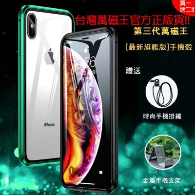 全新升級 第三代旗艦版 萬磁王磁吸手機殼 (iphine7-iphone11 PROmax) (2.8折)