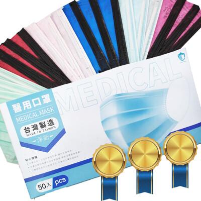 淨新雙鋼印MD三層平面醫療級口罩(50片/盒)  台灣製 極速出貨 (3.1折)