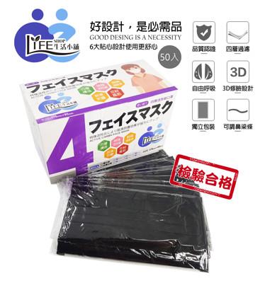 TTRI檢驗合格OZ四層活性碳口罩獨立包裝50入/盒 (5.4折)