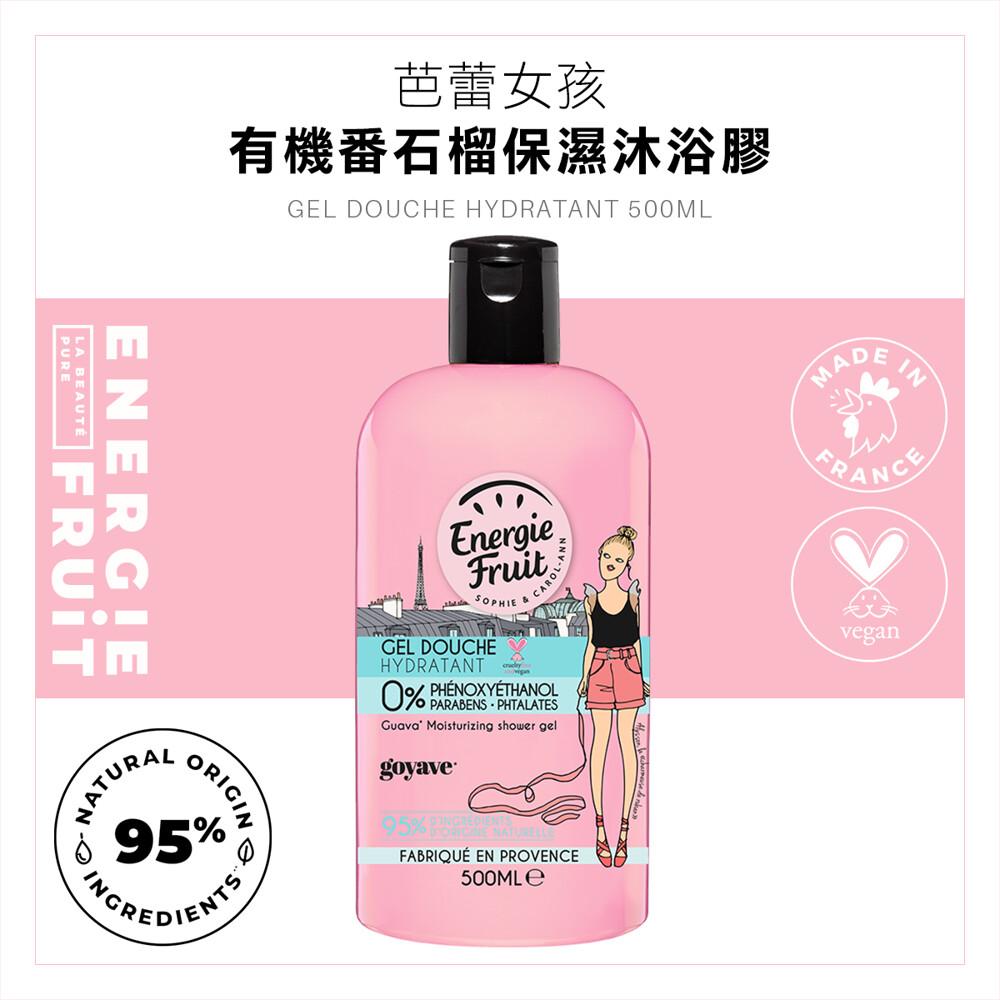 energie fruit 法國進口 芭蕾女孩-有機番石榴保濕沐浴膠
