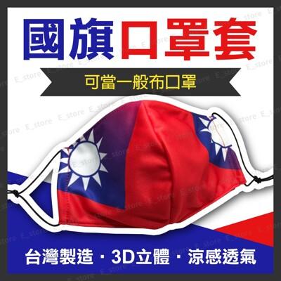 【MIT】國旗口罩套 台灣國旗口罩 布口罩套 涼感口罩套 夏天適用口罩 抗UV 立體國旗口罩套 (10折)