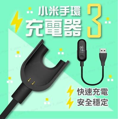 小米手環3 充電線 充電器 小米3 米三 米3 專用 (1.1折)