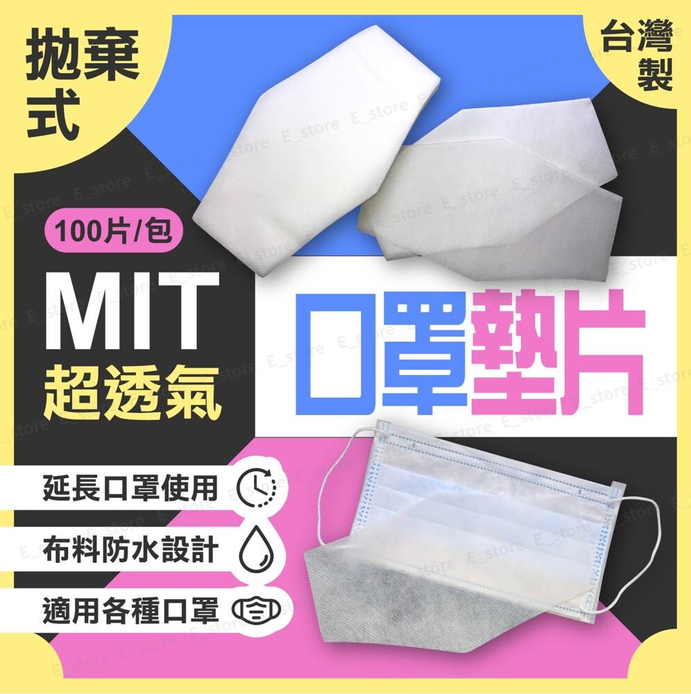mit現貨口罩墊片超前部署 台灣製 mit 拋棄式 一次 口罩防護墊 不織布墊片內襯墊 口罩