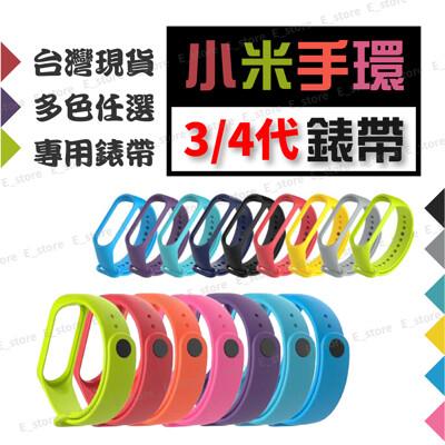 小米手環4 小米手環3 單色錶帶 替換腕帶錶帶 單色腕帶 米3 米4 防丟 彩色腕帶 矽膠 運動錶帶 (9.3折)
