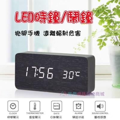【我們網路購物商城】木紋LED電子鐘 時鐘 鬧鐘 LED 電子鐘 迷你 溫度計 4號電池 木紋時鐘 (5.2折)