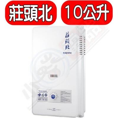 (全省安裝) 莊頭北【TH-3106RF_NG1】 10公升屋外型13排火熱水器 優質家電 天然氣 (8.2折)