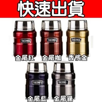 《快速出貨》膳魔師【SK3000-RD】悶燒罐燜燒杯 優質家電 (8.3折)