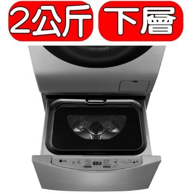 LG樂金【WT-D200HV】MiniWash迷你2公斤洗衣機 (8.3折)