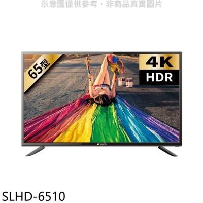 山水【SLHD-6510】65吋連網液晶顯示器電視(無安裝) (8.3折)