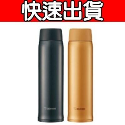 象印【SM-NA60-BA】600ml 可分解杯蓋不鏽鋼真空保溫杯 (7.5折)