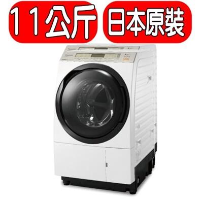 Panasonic國際牌【NA-VX88GR】日本製變頻洗脫烘滾筒洗衣機-11kg 右開 (8.3折)