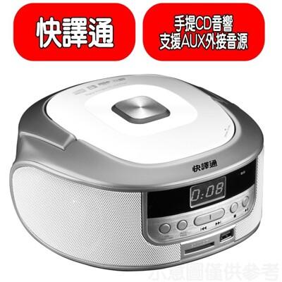 快譯通【CDDZ101】手提CD立體聲音響 (7.9折)