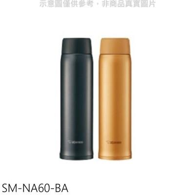 象印【SM-NA60-BA】600cc旋轉超輕量(與SM-NA60同款)BA黑色保溫杯 (7.5折)