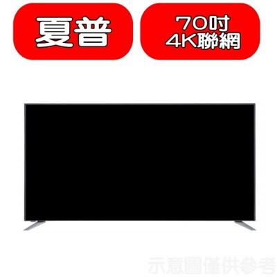 SHARP夏普【4T-C70BJ1T】70吋4K聯網(與4T-C70BJ3T同尺寸)電視 (8.3折)