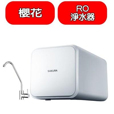 櫻花【P0230】(全省安裝)即濾即飲RO濾水器淨水器*預購* (8.3折)