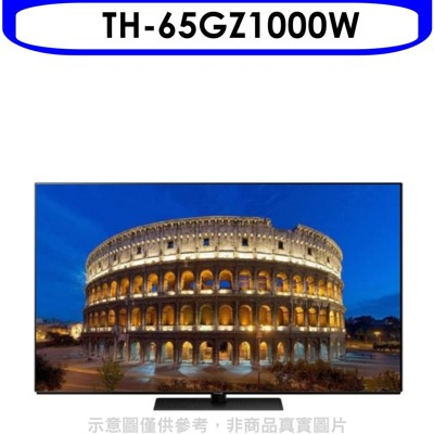 Panasonic國際牌【TH-65GZ1000W】65吋4K聯網OLED電視 (9折)