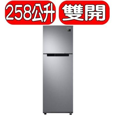 折價券更優惠samsung三星rt25m4015s8/tw258公升雙門冰箱 (8.3折)