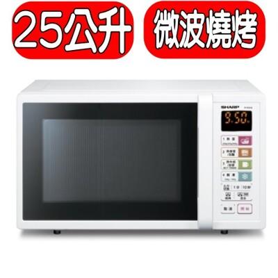SHARP夏普【R-T25JG(W)】25公升微電腦燒烤微波爐 (8.3折)