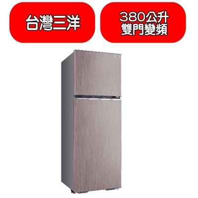 SANLUX台灣三洋【SR-C380BV1】380公升變頻雙門電冰箱**只有香檳紫(P)色** (8.3折)