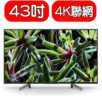 sony電視kd-43x7000g43吋聯網4k電視(含運無安裝) 優質家電 (8.3折)